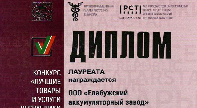 Наша продукция удостоилась дипломов на конкурсах Татарстана и России